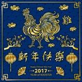 Caligrafía 2017 del oro Año Nuevo chino feliz del gallo primavera del concepto del vector modelo azul del backgroud Foto de archivo