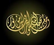 Caligrafía árabe Imágenes de archivo libres de regalías