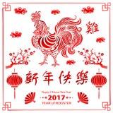 Caligrafía roja 2017 Año Nuevo chino feliz del gallo primavera del concepto del vector Modelo del fondo Imagen de archivo