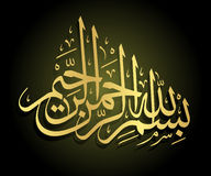 Caligrafia árabe Foto de Stock Royalty Free