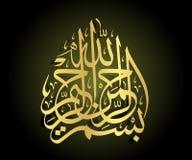 Caligrafia árabe Foto de Stock