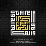 Caligrafia árabe, Al Qur 'um 2:163 de Albaqarah do Surah, traduzido como: E seu Allah é um Allah Não há nenhum deus mas ele, a ma ilustração stock