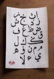 Caligrafia árabe de letras básicas de Nasakh no papel áspero (Khat) Foto de Stock Royalty Free