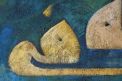 Caligrafia árabe moderna imagens de stock