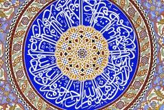 Caligrafia árabe na mesquita imagens de stock