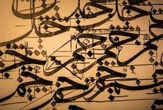 A caligrafia árabe tradicional pratica (Khat) imagens de stock