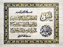 A caligrafia árabe yaseen o verso do quran no papel textured fotos de stock