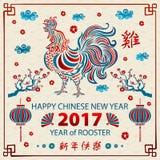 Caligrafia 2017 Ano novo chinês feliz do galo mola do conceito do vetor teste padrão do backgroud Foto de Stock Royalty Free