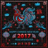 Caligrafia azul vermelha 2017 Ano novo chinês feliz do galo mola do conceito do vetor teste padrão do backgroud Fotografia de Stock Royalty Free