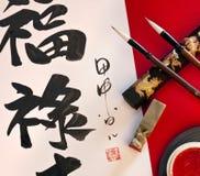 Caligrafia chinesa Imagens de Stock Royalty Free