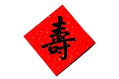 Caligrafia chinesa Imagem de Stock Royalty Free