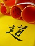 Caligrafia chinesa Foto de Stock Royalty Free