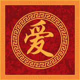 Caligrafia chinesa com o texto do amor quadro Foto de Stock Royalty Free