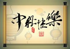 Caligrafia chinesa do cumprimento ilustração stock