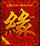 Caligrafia chinesa do vetor sobre o destino Foto de Stock Royalty Free