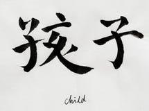 A caligrafia chinesa significa o ` da criança do ` para Tatoo fotos de stock royalty free