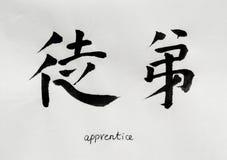 A caligrafia chinesa significa o ` do aprendiz do ` para Tatoo fotografia de stock royalty free