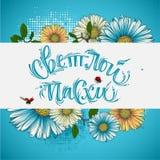Caligrafia cirílica feliz de easter com elementos florais ilustração stock