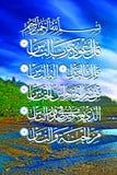Caligrafia do al-Ikhlas do Surah, Imagens de Stock