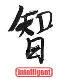 Caligrafia do chinês inteligente, tradicional ilustração royalty free