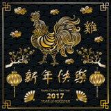 Caligrafia 2017 do ouro Ano novo chinês feliz do galo mola do conceito do vetor Teste padrão preto do fundo Fotografia de Stock
