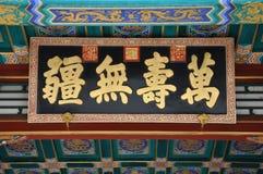 A caligrafia imperial no palácio de verão Foto de Stock