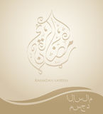 Caligrafia islâmica árabe do texto Ramadan Kareem fotografia de stock