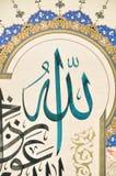 Caligrafia islâmica Fotografia de Stock
