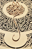 Caligrafia islâmica Imagens de Stock Royalty Free