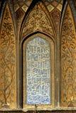Caligrafia islâmica Foto de Stock