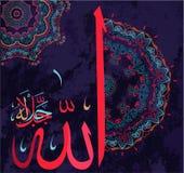 Caligrafia islâmica Allah ilustração stock