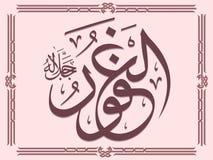 Caligrafia islâmica bonita Fotos de Stock Royalty Free