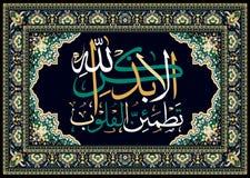 A caligrafia islâmica do Corão certamente na relembrança ala de Allah de Ta 'para fazer nossos corações encontra a paz e o confor ilustração stock