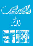 Caligrafia islâmica do deus Foto de Stock