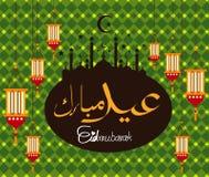 Caligrafia muçulmana do dia do festival do texto Eid Mubarak Imagens de Stock Royalty Free