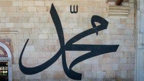 Caligrafia na parede da mesquita velha, Edirne, Turquia Fotografia de Stock Royalty Free