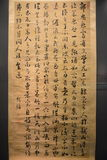 A caligrafia trabalha em Qing Dynasty Imagens de Stock Royalty Free