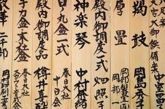 Caligraphy on wood Stock Photography