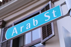 Calle árabe Singapur Fotografía de archivo libre de regalías