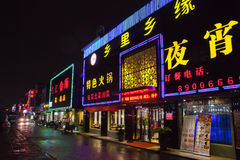Calle china de la ciudad de la noche con las luces brillantes Fotografía de archivo