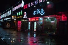 Calle china de la ciudad de la noche, luces de neón Foto de archivo