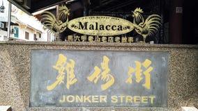 Calle de Jonker en Malaca Fotos de archivo libres de regalías