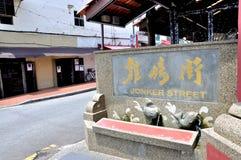 Calle de Melaka Imagen de archivo libre de regalías