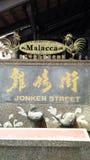 Calle famosa de Jonker en Chinatown Malaca Imagen de archivo libre de regalías