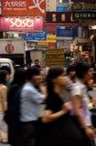 Calle muy transitada en Hong Kong, China Imagen de archivo libre de regalías