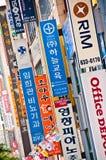 Calle surcoreana con las muestras comerciales Imagen de archivo libre de regalías