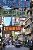 Calle vieja con la tarjeta del anuncio, Hong-Kong Imágenes de archivo libres de regalías