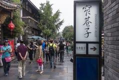 Callejón de Chengdu Kuanzhai Fotos de archivo libres de regalías