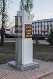 Callejón dedicado a los héroes de la guerra mundial 2, en la región de Gomel de la República de Belarús Fotografía de archivo libre de regalías