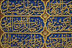 Calligrafia. Calligraphic Arabic inscription outside Hagya Sophia Royalty Free Stock Image
